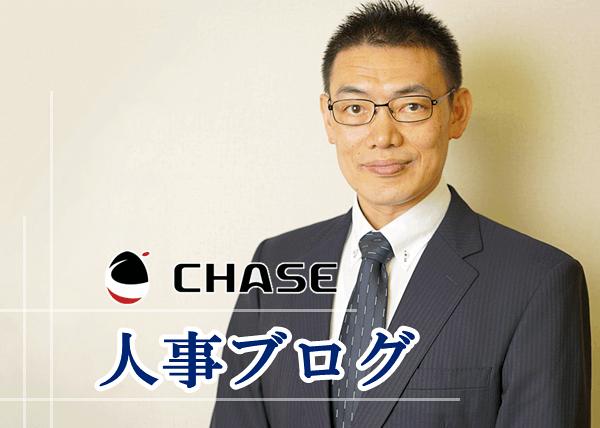 株式会社チェイス人事ブログ